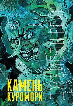 Джейсон Роан - Камень Куромори (Куромори - 3)(Серия  Магический мир издательства Clever)