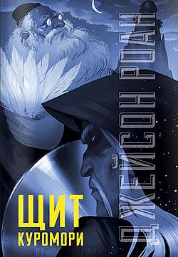 Джейсон Роан - Щит Куромори (Куромори - 2)(Серия  Магический мир издательства Clever)