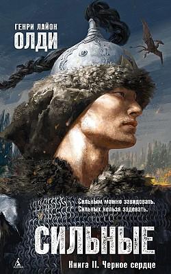 Генри Лайон Олди - Черное сердце (Сильные - 2)(Серия  Азбука-Фэнтези)
