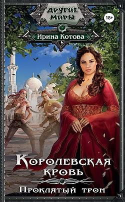 Ирина Котова - Проклятый трон (Королевская кровь - 3)(Серия  Другие Миры)