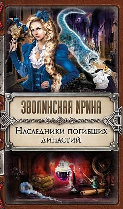Ирина Зволинская - Наследники погибших династий(Серия  Колдовские тайны)