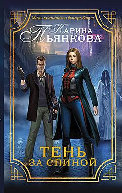 Карина Пьянкова - Тень за спиной(Серия  Магический детектив)