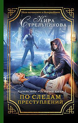 Кира Стрельникова - Агентство «Острый нюх». По следам преступлений(Серия  Магический детектив)