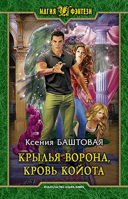 Ксения Баштовая - Крылья ворона, кровь койота (Ирреальности - 1)(Серия  Магия фэнтези)