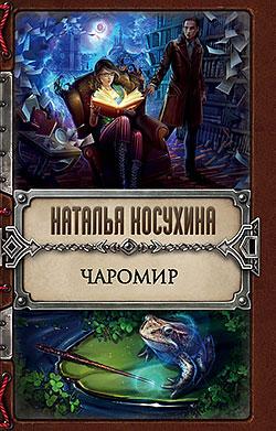 Наталья Косухина - Чаромир (Чаромир - 1)(Серия  Колдовские тайны)