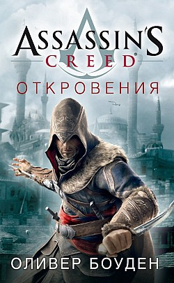 Оливер Боуден - Assassin's Creed. Откровения (Assassin's Creed - 4)(Серия  Assassin's Creed)