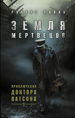 Роберт Райан - Земля мертвецов (Приключения доктора Ватсона - 1)(Серия  Проект Шерлок)
