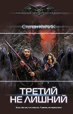 Степан Кулик - Третий не лишний (Точка возврата - 1)(Серия  Современный фантастический боевик)