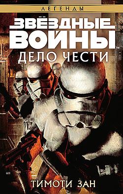 Тимоти Зан - Дело чести(Серия  Звёздные Войны)