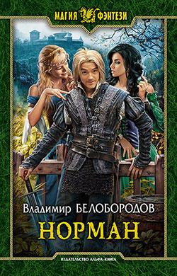 Владимир Белобородов - Норман (Норман - 1)(Серия  Магия фэнтези)