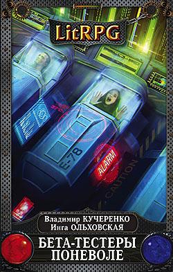 Владимир Кучеренко, Инга Ольховская - Бета-тестеры поневоле(Серия  LitRPG)