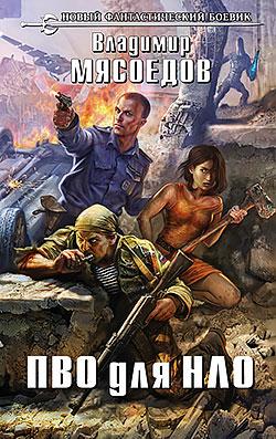 Владимир Мясоедов - ПВО для НЛО(Серия  Новый фантастический боевик)