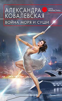 Александра Ковалевская - Война Моря и Суши(Серия  100% фантастика)