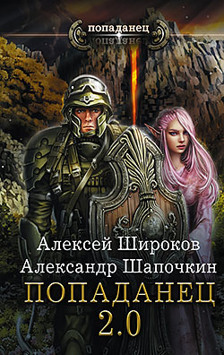 Алексей Широков, Александр Шапочкин - Попаданец 2.0(Серия  Попаданец)