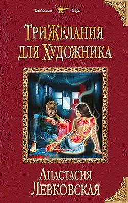 Анастасия Левковская - Три желания для художника(Серия  Колдовские миры)