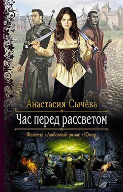 Анастасия Сычёва - Час перед рассветом (Корнелия - 1)(Серия  Романтическая фантастика)