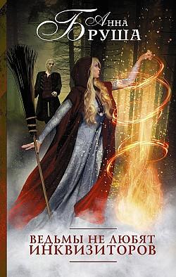 Анна Бруша - Ведьмы не любят инквизиторов (Инквизиторы и ведьмы - 1)(Серия  Руны любви)