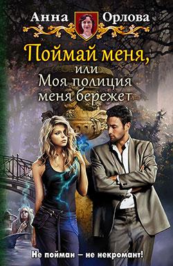 Анна Орлова - Поймай меня, или Моя полиция меня бережет (Полиция - 1)(Серия  Юмористическая серия)