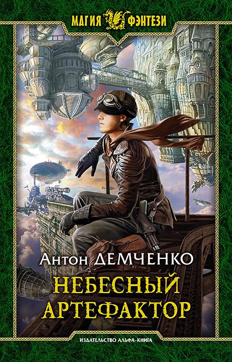 Антон Демченко - Небесный артефактор (Киты по штирборту - 2)