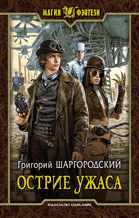 Григорий Шаргородский - Острие ужаса (Грани страха - 2)