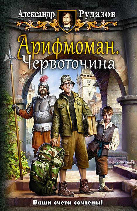 Александр Рудазов - Арифмоман. Червоточина