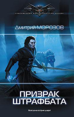 Дмитрий Морозов - Призрак штрафбата (Роман со смертью - 3)(Серия  Современный фантастический боевик)