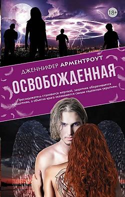 Дженнифер Арментроут - Освобожденная (Восстание нефилимов - 1)(Серия  Main Street. Коллекция «Аметист»)