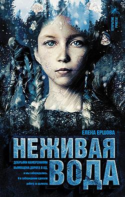 Елена Ершова - Неживая вода (Царство медное - 2)(Серия  Легенды Сумеречной эпохи)