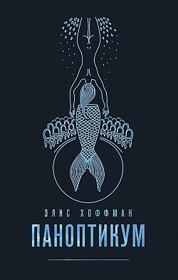 Элис Хоффман - Паноптикум(Серия  Магия жизни. Проза Джоанн Харрис и Элис Хоффман)
