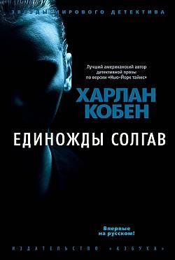Харлан Кобен - Единожды солгав(Серия  Звезды мирового детектива)