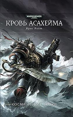 Крис Райт - Кровь Асахейма(Серия  Warhammer 40000)