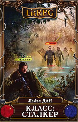 Лебэл Дан - Класс: Сталкер (Homo Ludens - 1)(Серия  LitRPG)