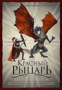 Майлз Кэмерон - Красный Рыцарь (Сын предателя - 1)(Серия  Лучшее зарубежное фэнтези)