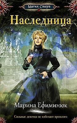 Марина Ефиминюк - Наследница (Алмерия - 2)(Серия  Магия Стерв)