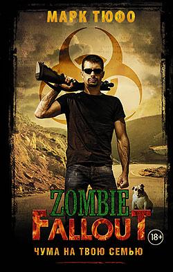Марк Тюфо - Zombie Fallout: Чума на твою семью (Zombie Fallout - 2)(Серия  Ходячие мертвецы)