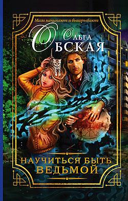 Ольга Обская - Научиться быть ведьмой(Серия  Магический детектив)