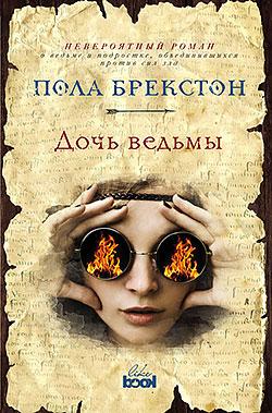 Пола Брекстон - Дочь ведьмы (Дочь ведьмы - 1)(Серия  Хроники теней)
