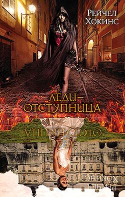 Рейчел Хокинс - Леди-отступница (Мятежная красотка - 3)(Серия  Ангелы и демоны)