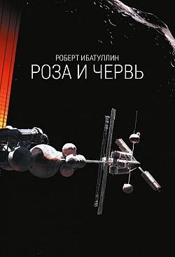 Роберт Ибатуллин - Роза и червь(Серия  Внесерийно)