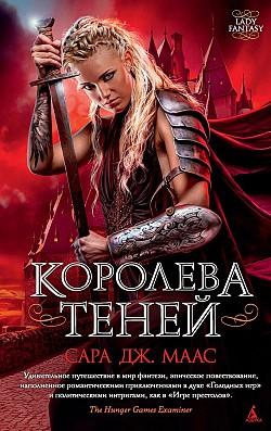 Сара Дж. Маас - Королева теней (Стеклянный трон - 4)(Серия  Lady Fantasy)