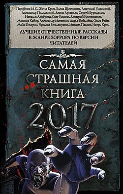 Сборник - Самая страшная книга 2017(Серия  Самая страшная книга)
