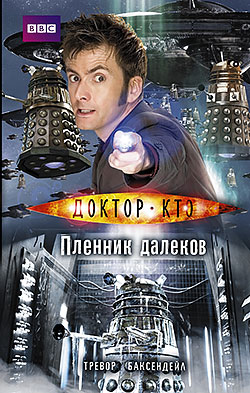 Тревор Баксендейл - Пленник далеков(Серия  Доктор Кто)