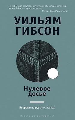 Уильям Гибсон - Нулевое досье (Трилогия Синего муравья - 3)(Серия  Другие голоса)