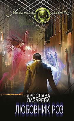 Ярослава Лазарева - Любовник роз(Серия  Магические легенды)