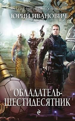 Юрий Иванович - Обладатель-шестидесятник (Обладатель - 7)