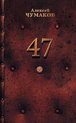 Алексей Чумаков - 47(Серия  Мистический триллер)