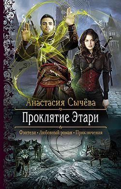 Анастасия Сычёва - Проклятие Этари (Корделия - 2)(Серия  Романтическая фантастика)