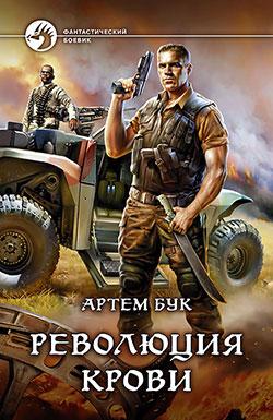 Артем Бук - Революция крови(Серия  Фантастический боевик)