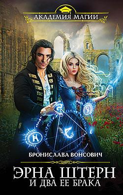 Бронислава Вонсович - Эрна Штерн и два ее брака (Королевства Рикайна - 2)(Серия  Академия Магии)
