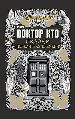 Джастин Ричардс - Сказки Повелителя времени(Серия  Доктор Кто)